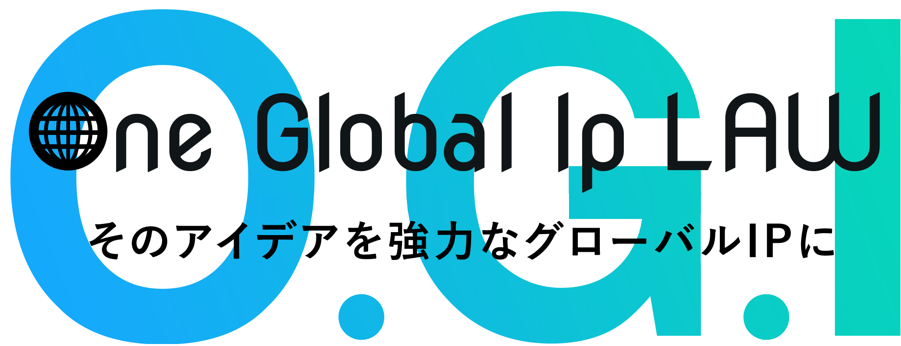 One Global Ip 特許事務所 そのアイデアを強力なグローバルIPに